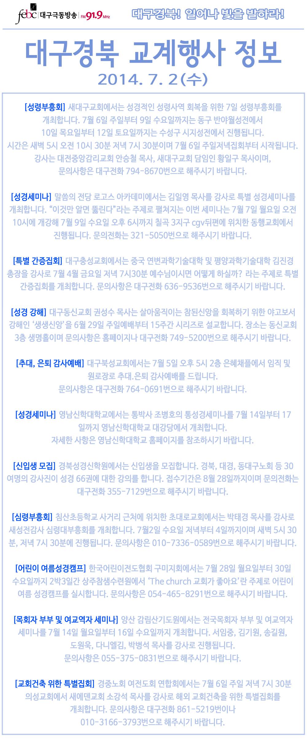 대구경북 교계행사 정보(20140702).jpg