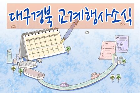 대구경북 교계행사소식(팝업).jpg