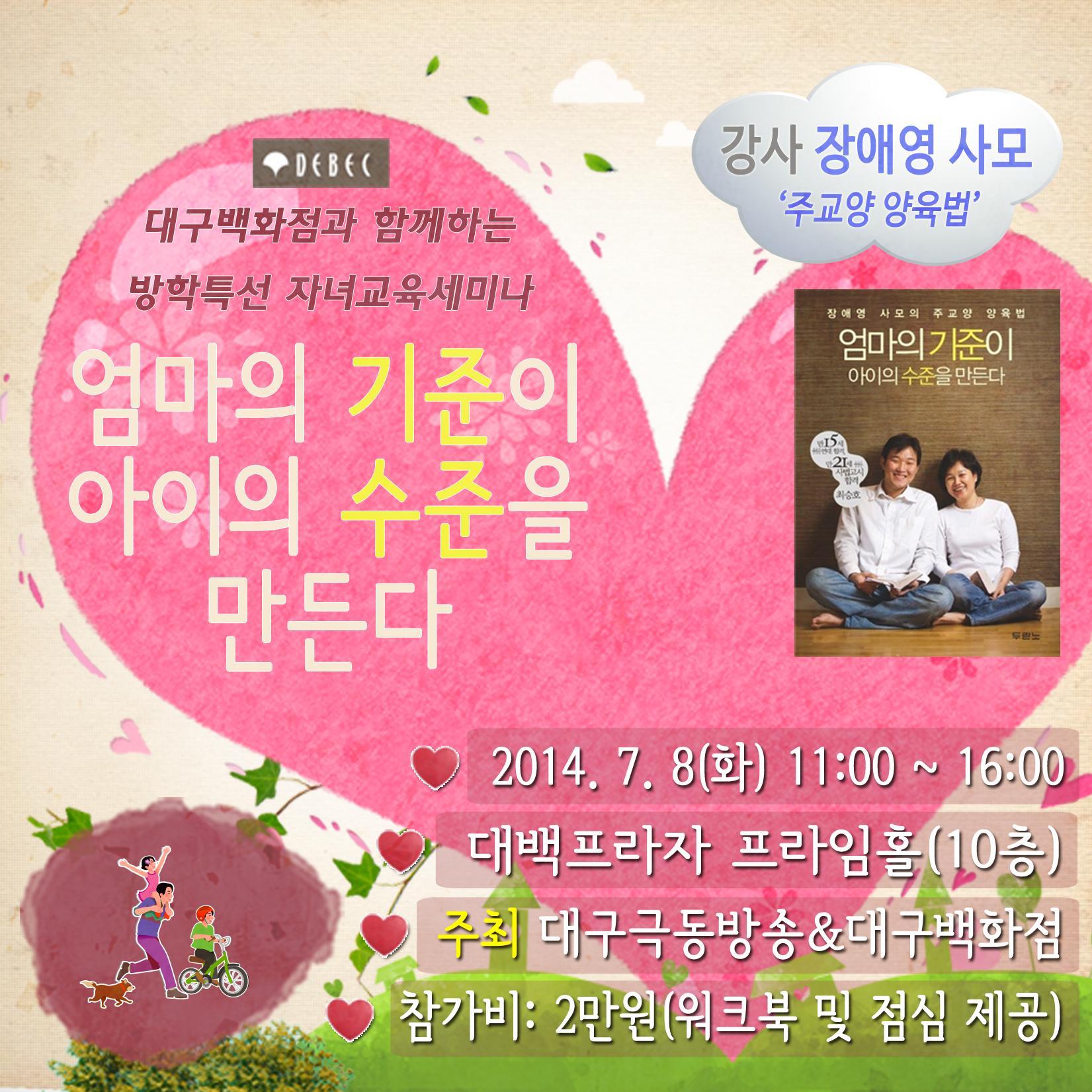 20140708(화) 장영애 사모 초청 자녀교육 세미나(게시판).jpg