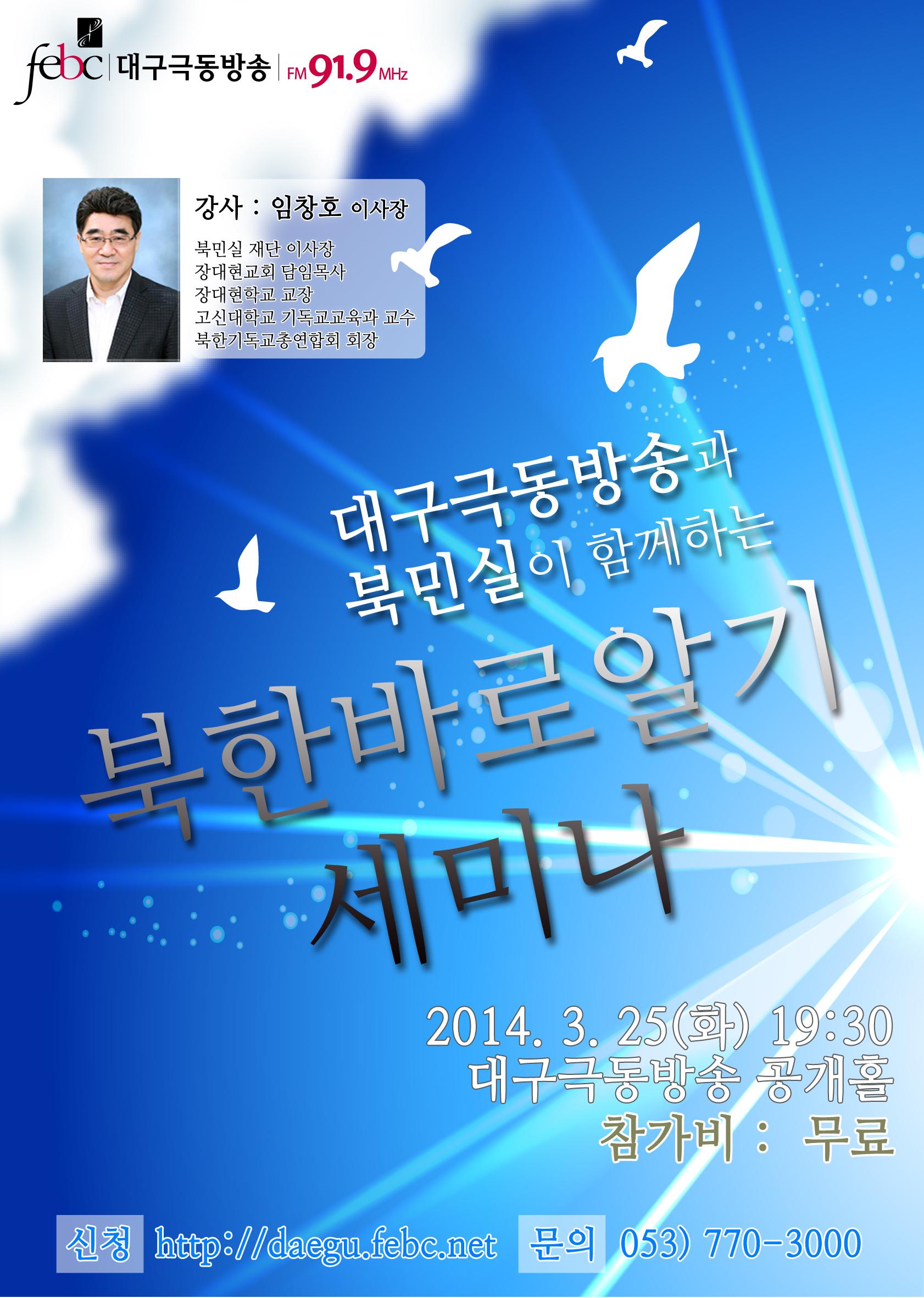 [Ver.6] 북한바로알기 세미나 팝업 이미지.jpg