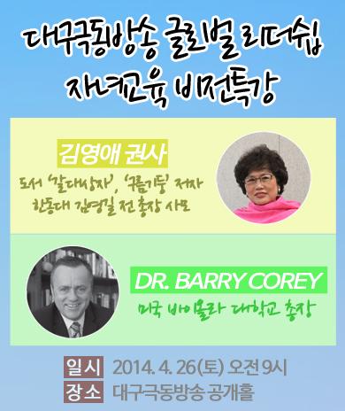 대구극동방송 글로벌 리더쉽 자녀교육 비전특강(페이스북)Ver4.jpg