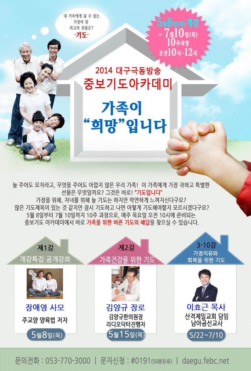 2014_상반기중보기도아카데미_팝업용(수정).jpg