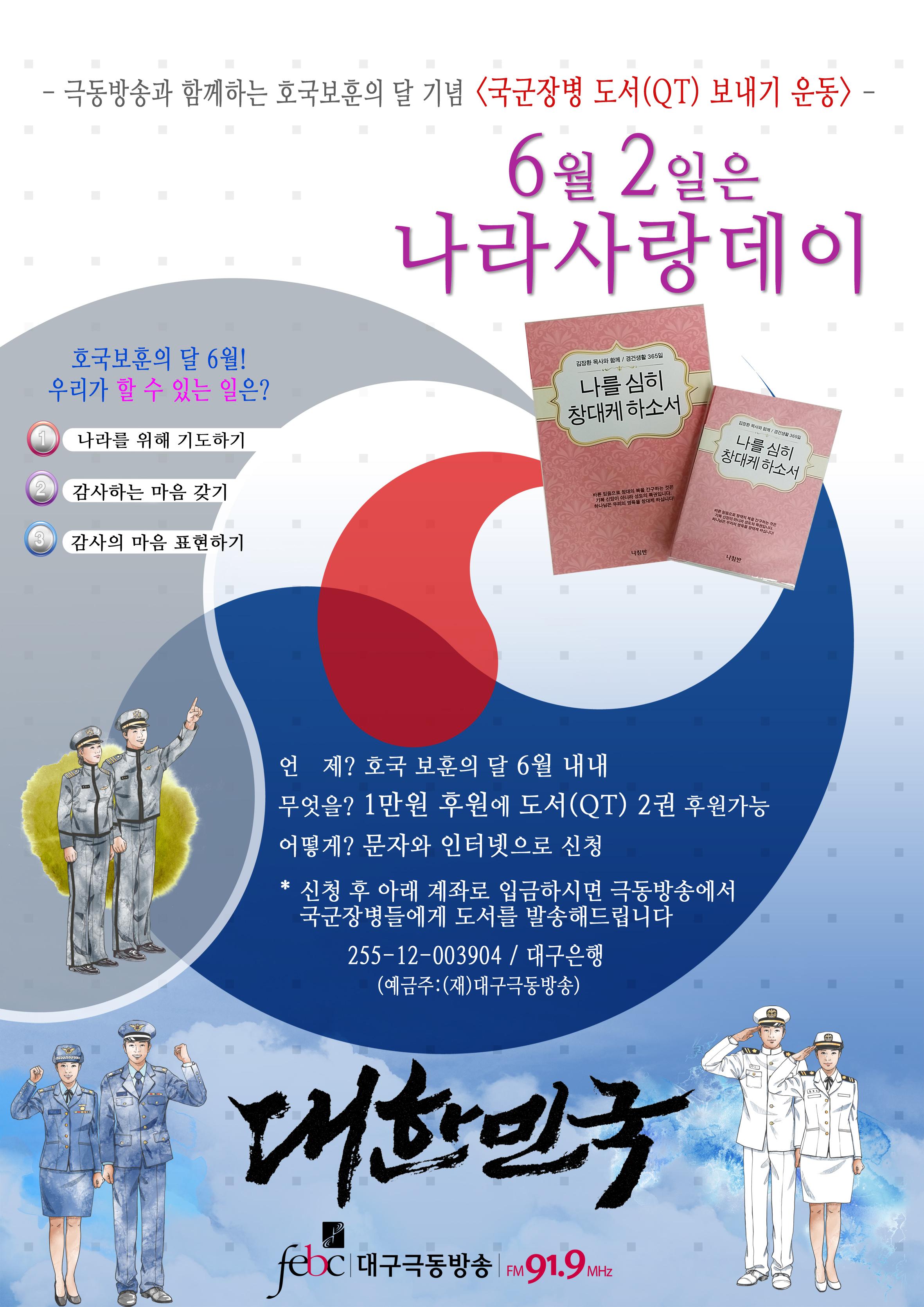 2014_6월나라사랑데이팝업(수정본).jpg