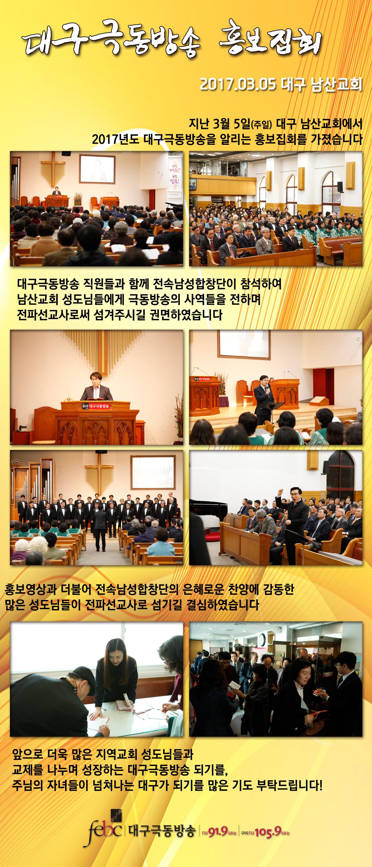 170305홍보집회기사(남산교회).jpg