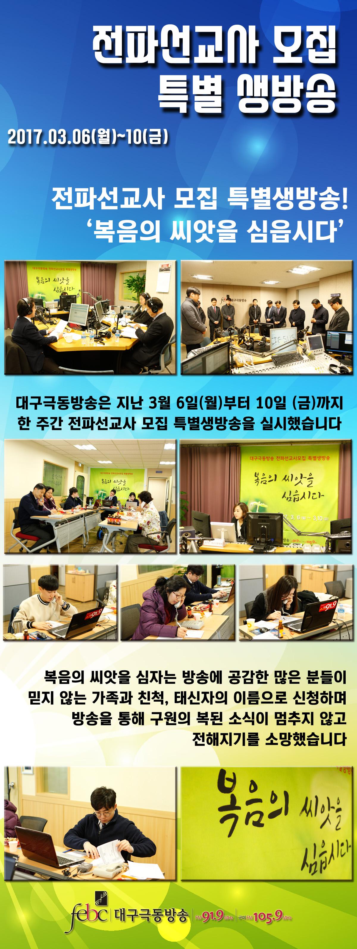 170306(월)전파선교사모집특별생방송기사.jpg