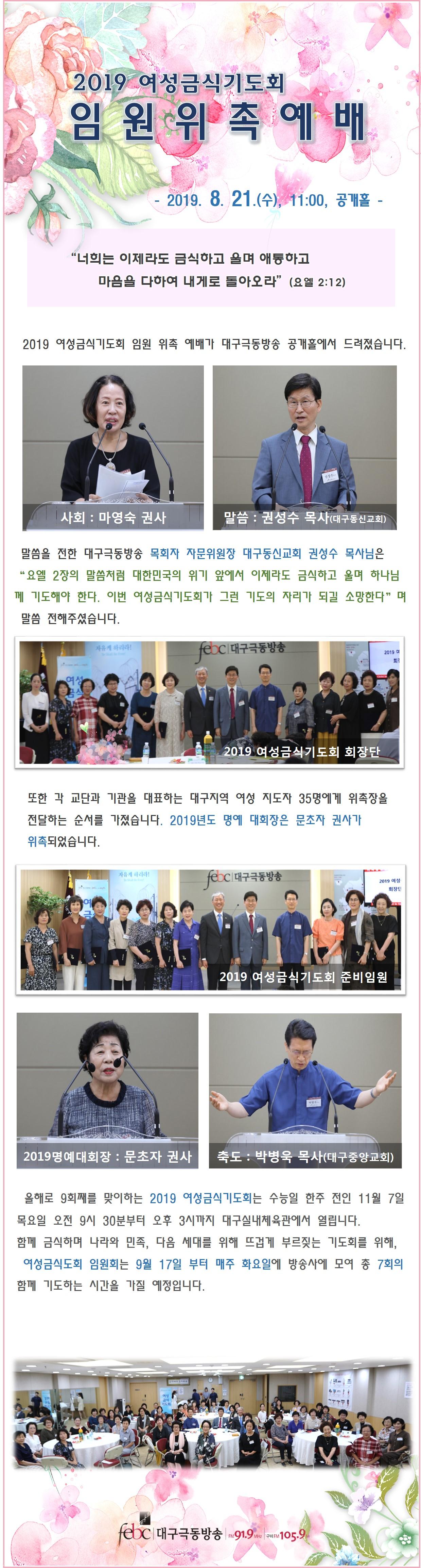 190822(수) 2019 여성금식기도회 위촉예배.jpg
