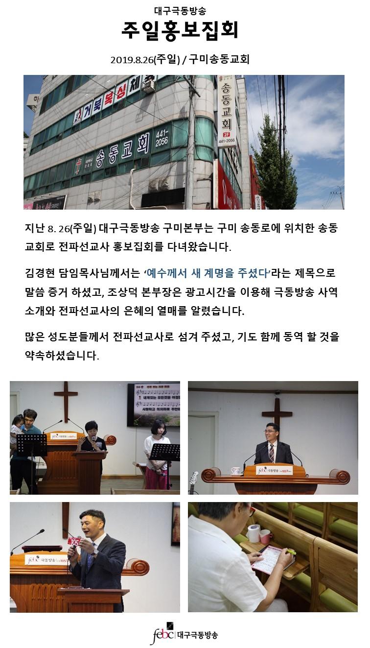 구미홍보집회.jpg