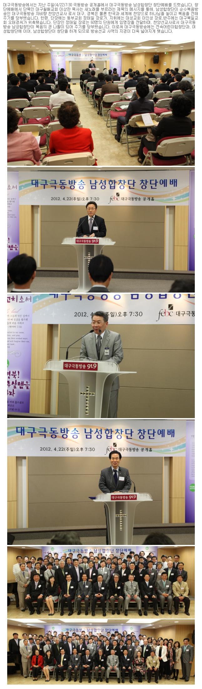 27. 대구극동방송 남성합창단 창단예배.jpg