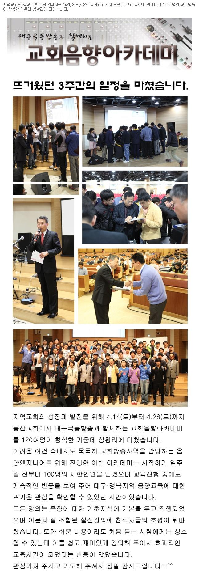 28. 대구극동방송과 함께하는 교회 음향아카데미.jpg