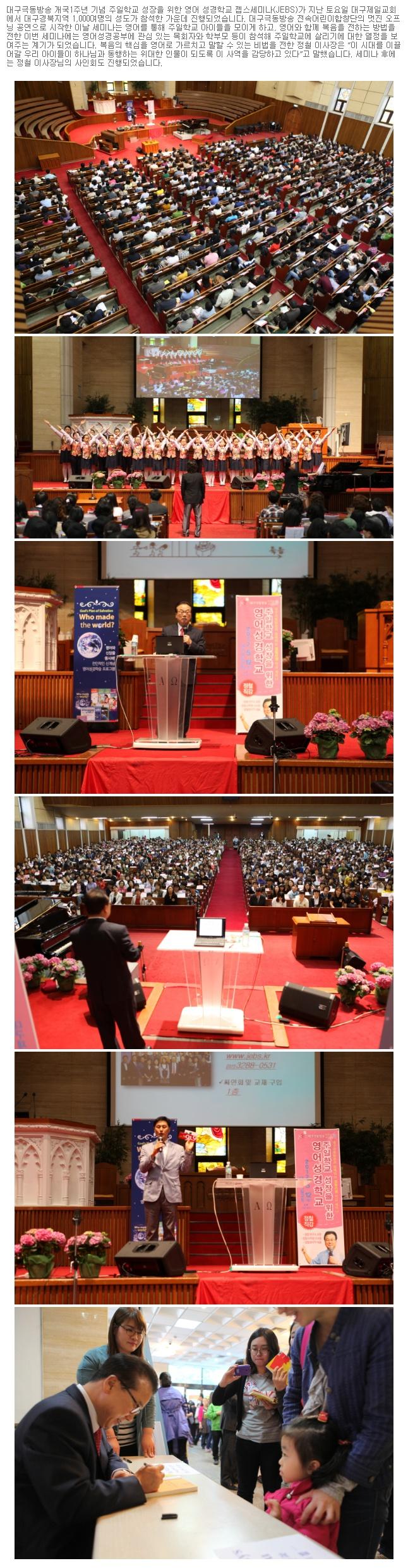 30. 주일학교 성장을 위한 영어성경학교 JEBS세미나.jpg