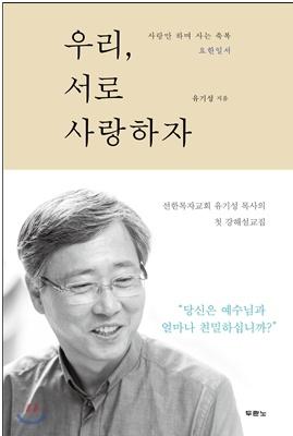 [도서소개] 우리 서로 사랑하자 - 유기성 목사.jpg