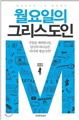 [도서소개] 월요일의 그리스도인 - 최영수 저.jpg