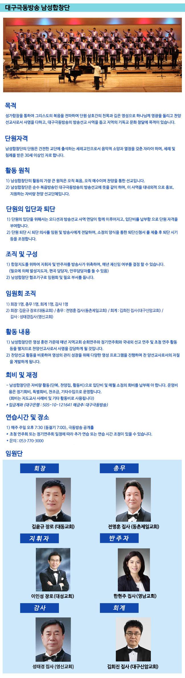 대구극동방송_남성합창단_임원단.jpg