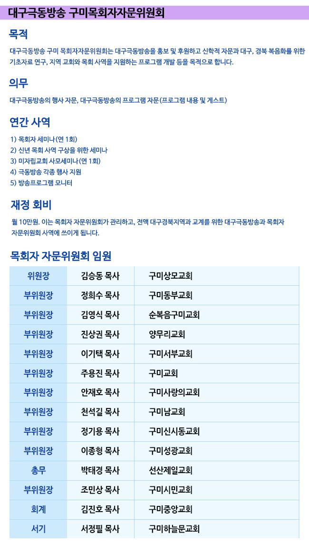 구미목회자자문위원회.jpg