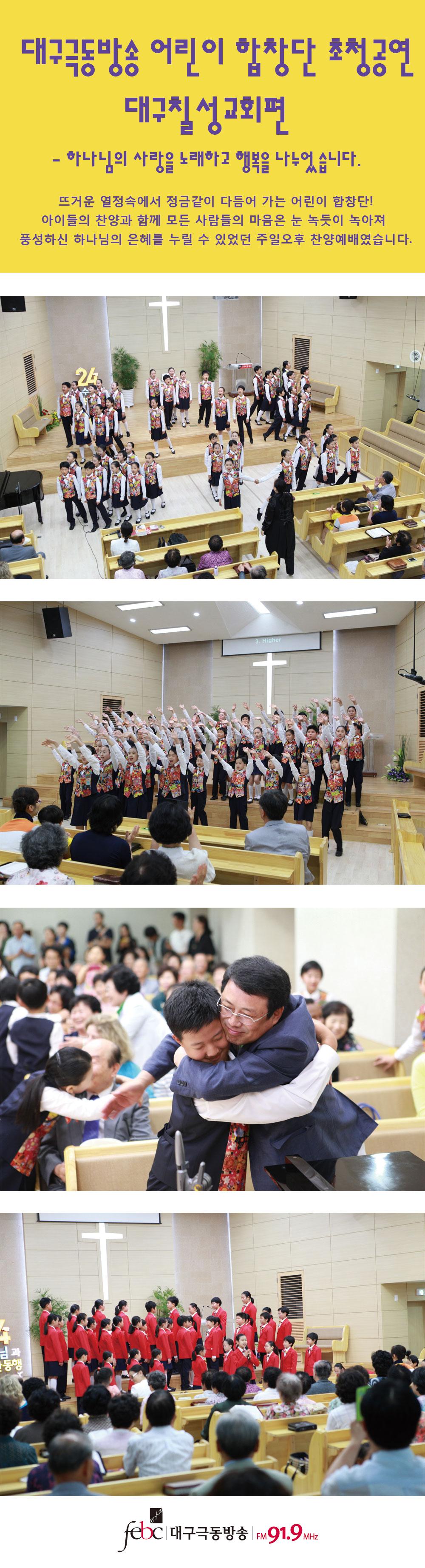 어합초청공연---대구칠성교회.jpg