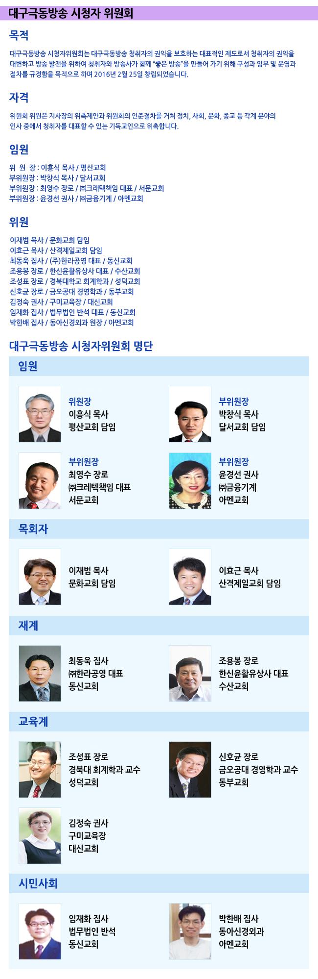 시청자위원회_2.jpg